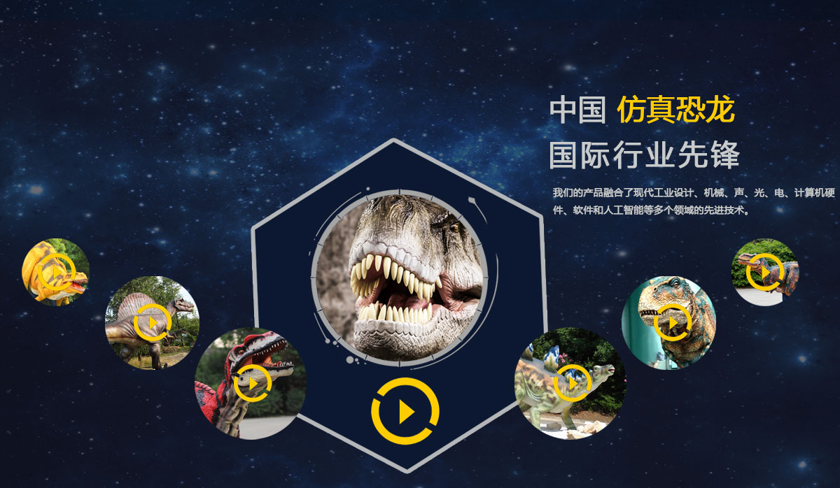 China animatronic dinosaur